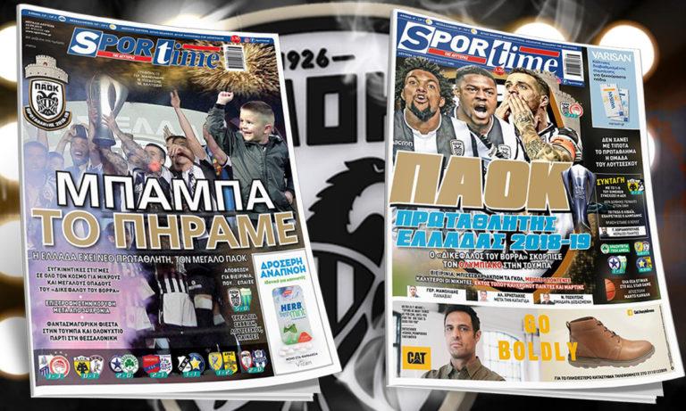 To Sportime δεν σέβεται τον ΠΑΟΚ στα πρωτοσέλιδά του!