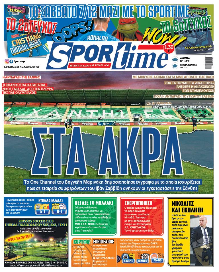 Εφημερίδα SPORTIME - Εξώφυλλο φύλλου 4/12/2019