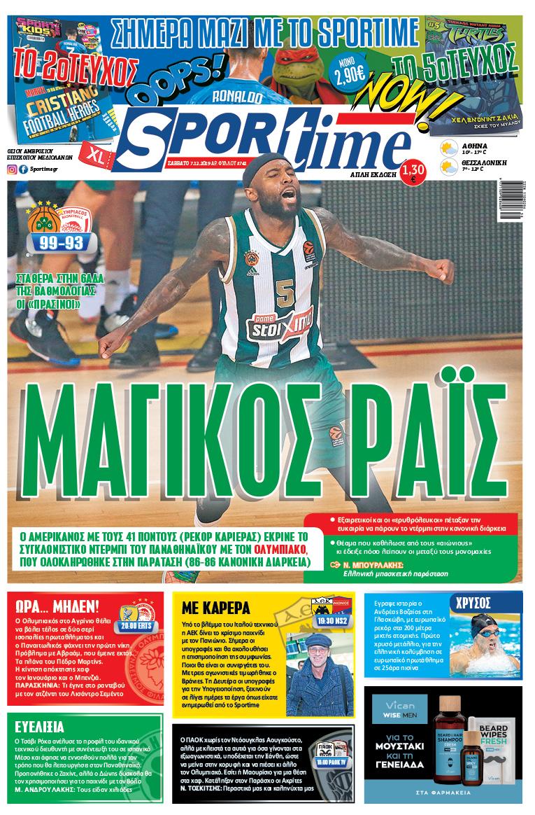 Εφημερίδα SPORTIME - Εξώφυλλο φύλλου 7/12/2019