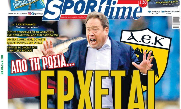 Διαβάστε σήμερα στο Sportime: «Από τη Ρωσία έρχεται»