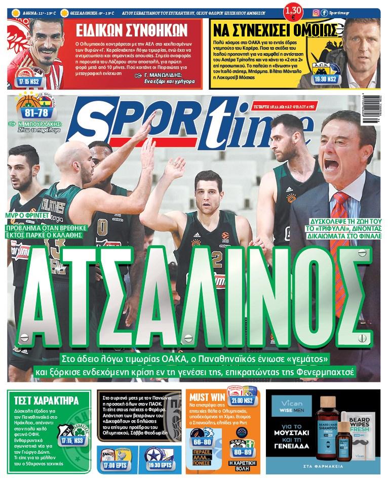 Εφημερίδα SPORTIME - Εξώφυλλο φύλλου 18/12/2019