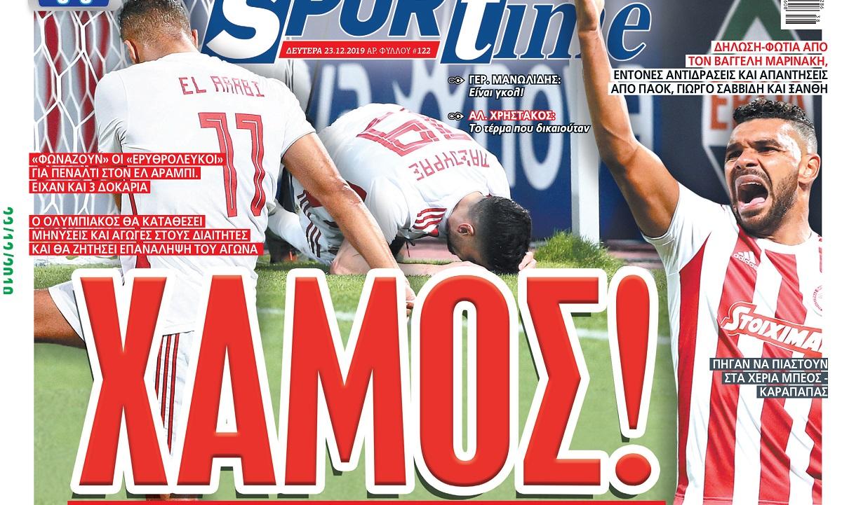 Διαβάστε σήμερα στο Sportime: ΧΑΜΟΣ! - Sportime.GR