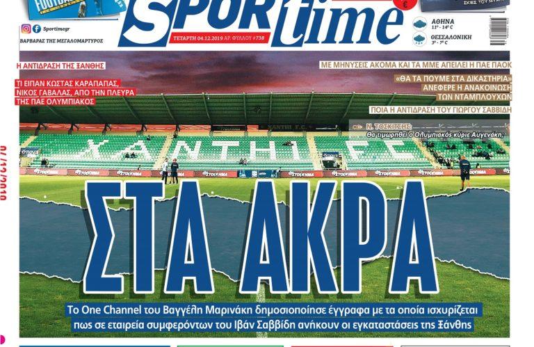 Διαβάστε σήμερα στο Sportime: «Στα άκρα»