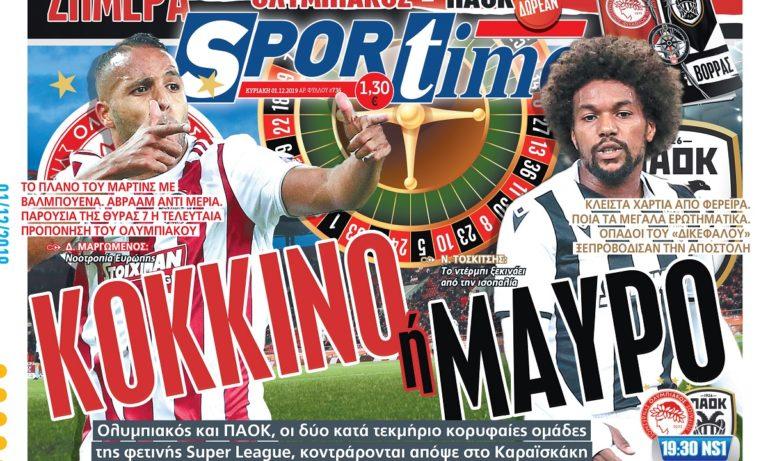 Διαβάστε σήμερα στο Sportime: «Κόκκινο ή μαύρο»
