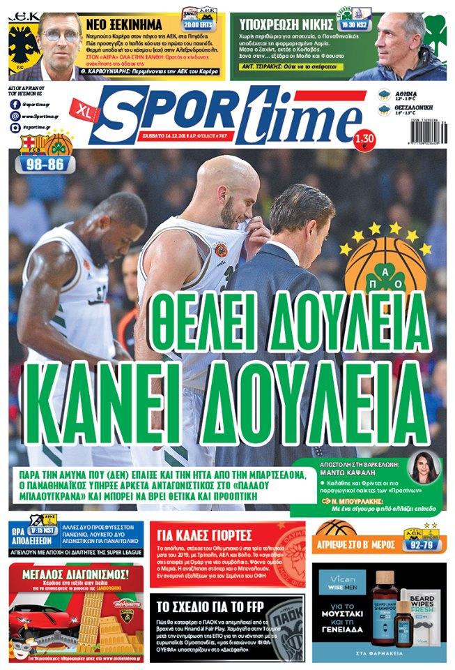 Εφημερίδα SPORTIME - Εξώφυλλο φύλλου 14/12/2019
