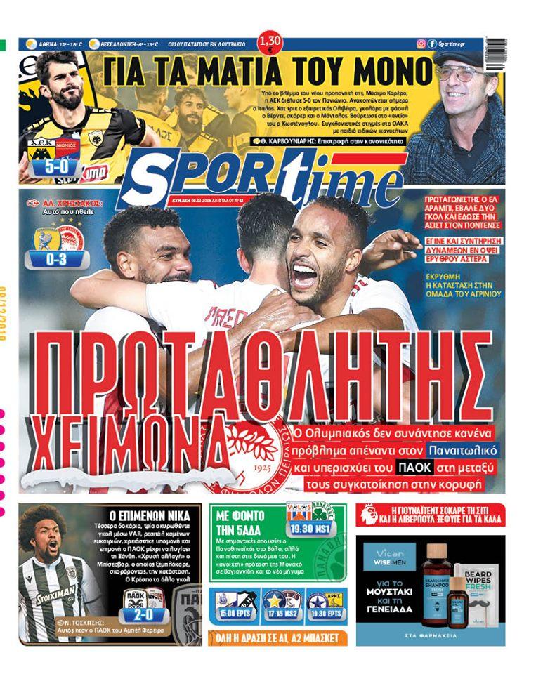 Εφημερίδα SPORTIME - Εξώφυλλο φύλλου 8/12/2019