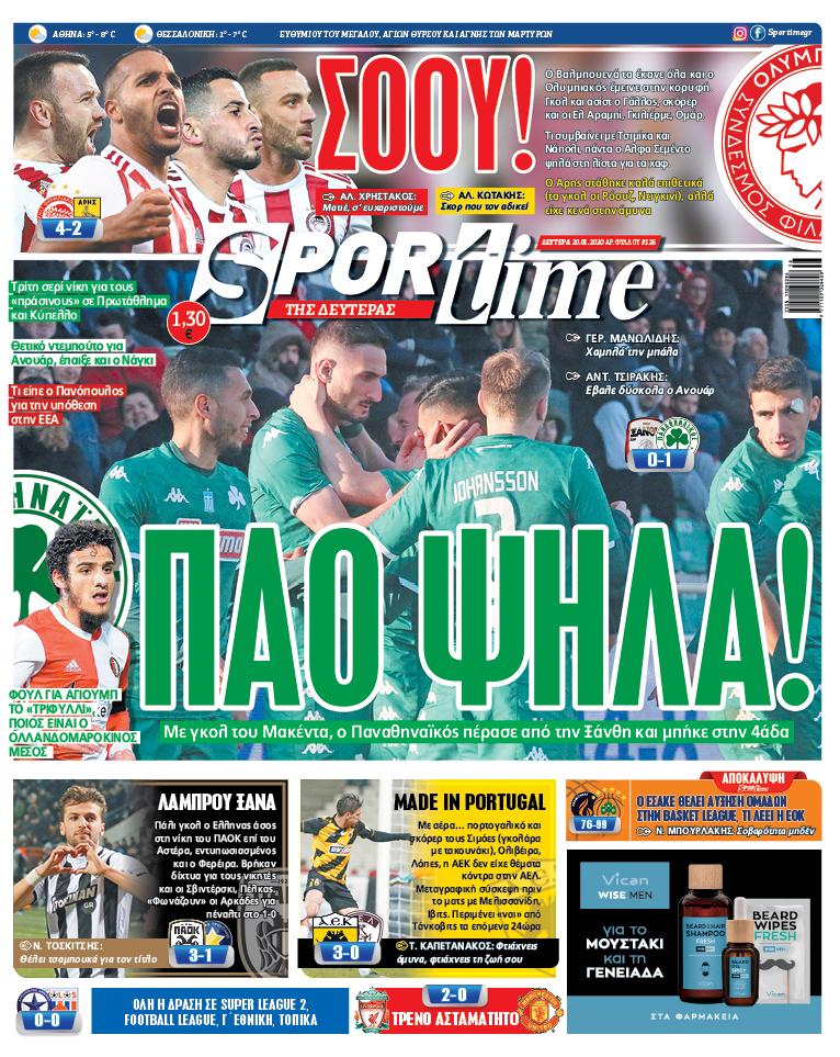 Εξώφυλλο Εφημερίδας Sportime έναν χρόνο πριν - 20/1/2020