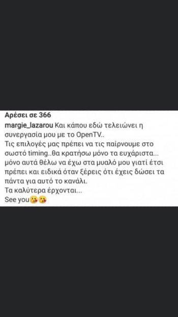 Μάρτζυ Λαζάρου: «Δεν είναι στο Open η σύζυγος του Παπαπέτρου»