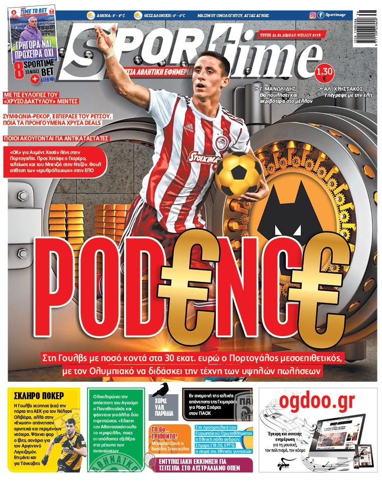 Εξώφυλλο Εφημερίδας Sportime έναν χρόνο πριν - 21/1/2020