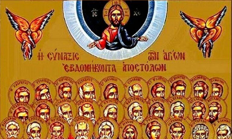 Εορτολόγιο Σάββατο 4 Ιανουαρίου: Ποιοι γιορτάζουν σήμερα