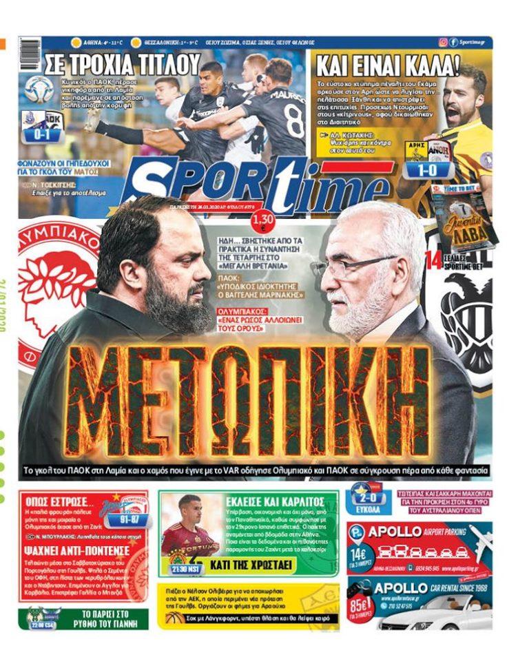Εξώφυλλο Εφημερίδας Sportime έναν χρόνο πριν - 24/1/2020