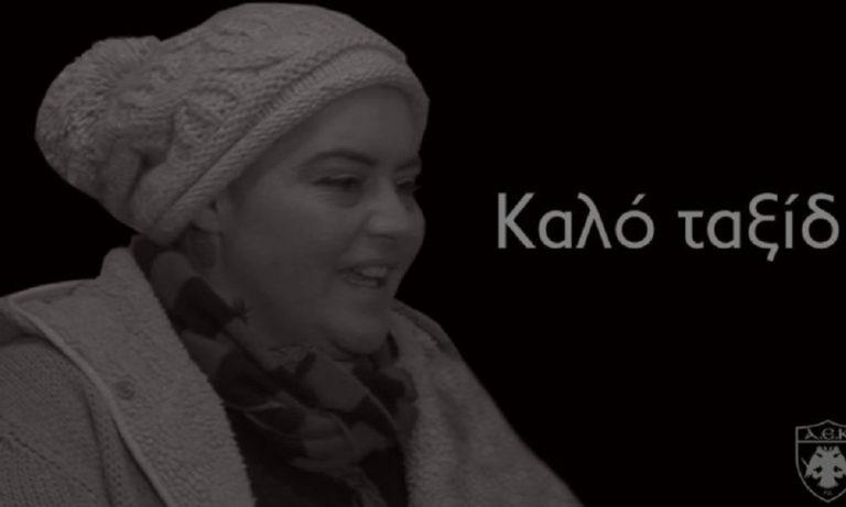 ΑΕΚ για Ρενάτα: «Μας ένωσες στη δική σου μάχη» (pic)