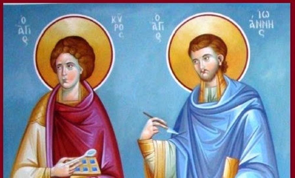 Εορτολόγιο Παρασκευή 31 Ιανουαρίου: Ποιοι γιορτάζουν σήμερα