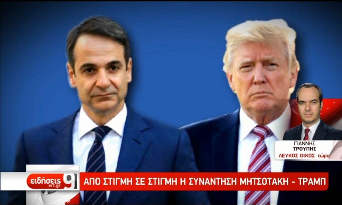 Μητσοτάκης - Τραμπ