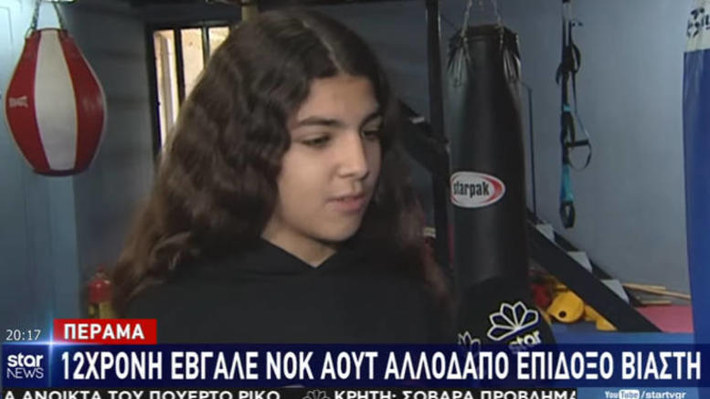 Πέραμα: 12χρονη καρατέκα «ξυλοφόρτωσε» επίδοξο Αλγερινό βιαστή!