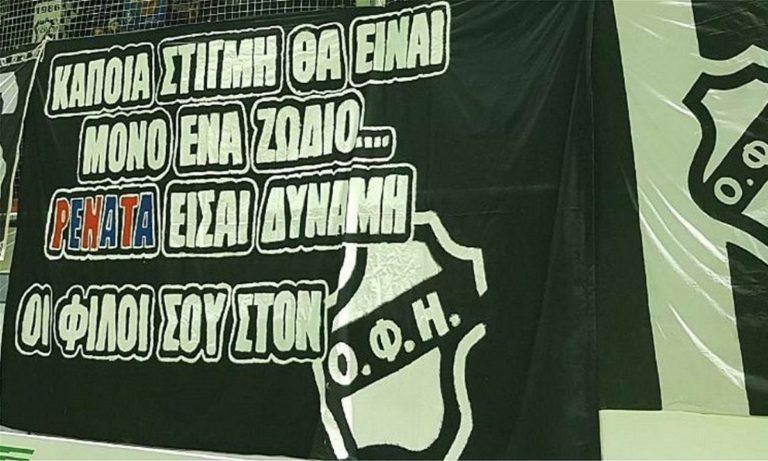 Ρενάτα: Το συγκινητικό «αντίο» των οπαδών του ΟΦΗ