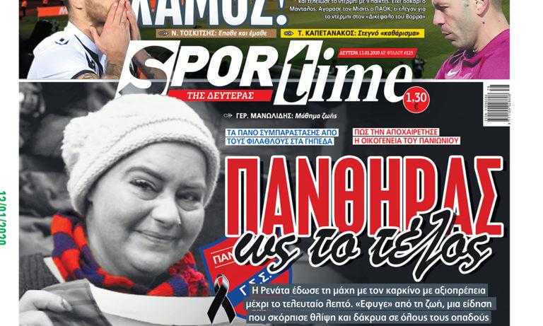Διαβάστε σήμερα στο Sportime: «Πάνθηρας ως το τέλος»