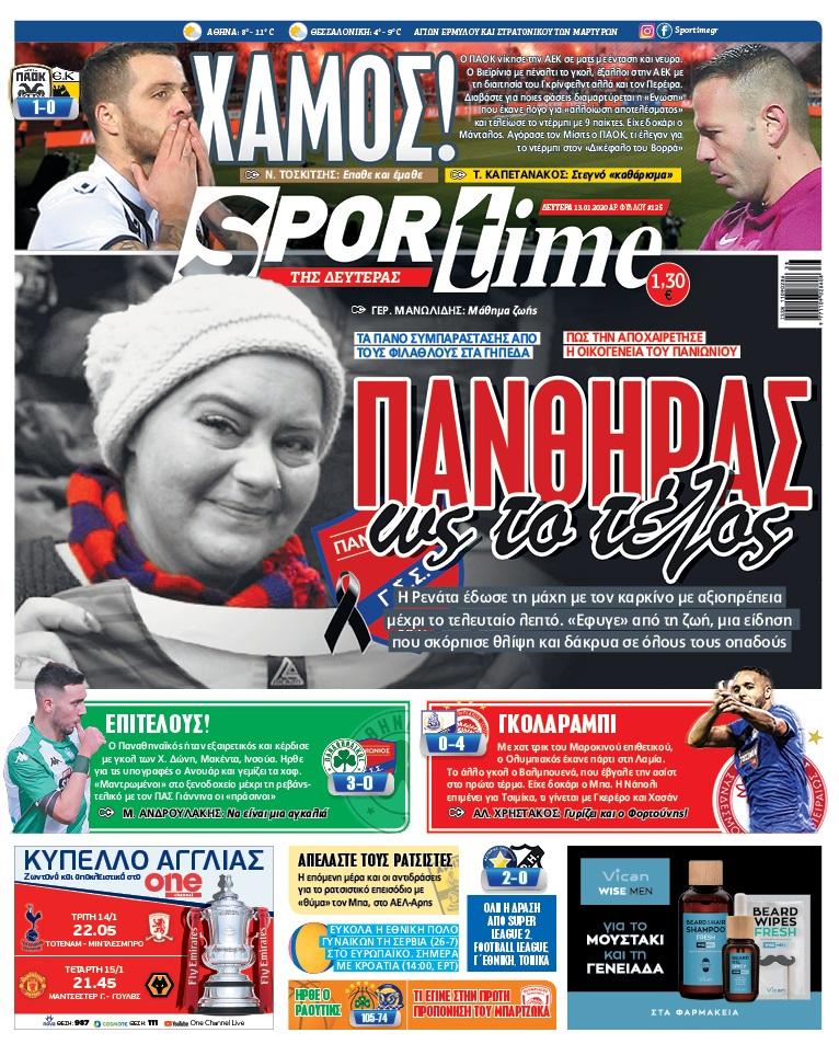 Εφημερίδα SPORTIME - Εξώφυλλο φύλλου 13/1/2020