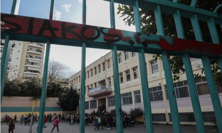 Τριών Ιεραρχών: Δεν θα είναι πια αργία για τα σχολεία!
