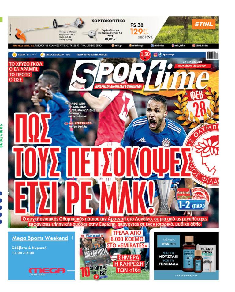 Εξώφυλλο Εφημερίδας Sportime έναν χρόνο πριν - 28/2/2020