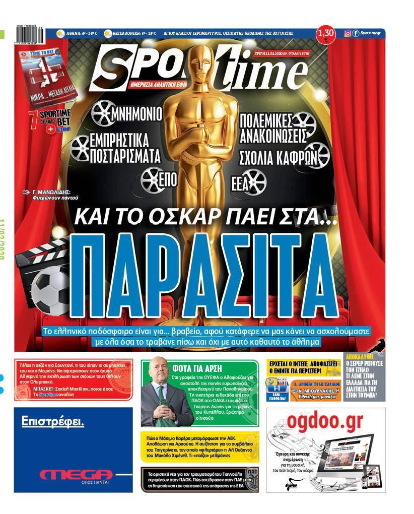 Εφημερίδα SPORTIME - Εξώφυλλο φύλλου 11/2/2020