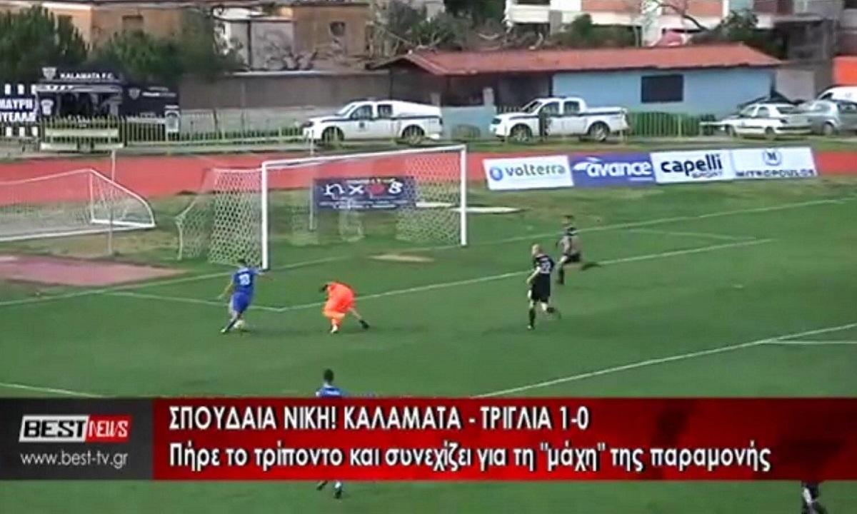 Football League: Χάθηκε απίθανη ευκαιρία στην Καλαμάτα (vid)