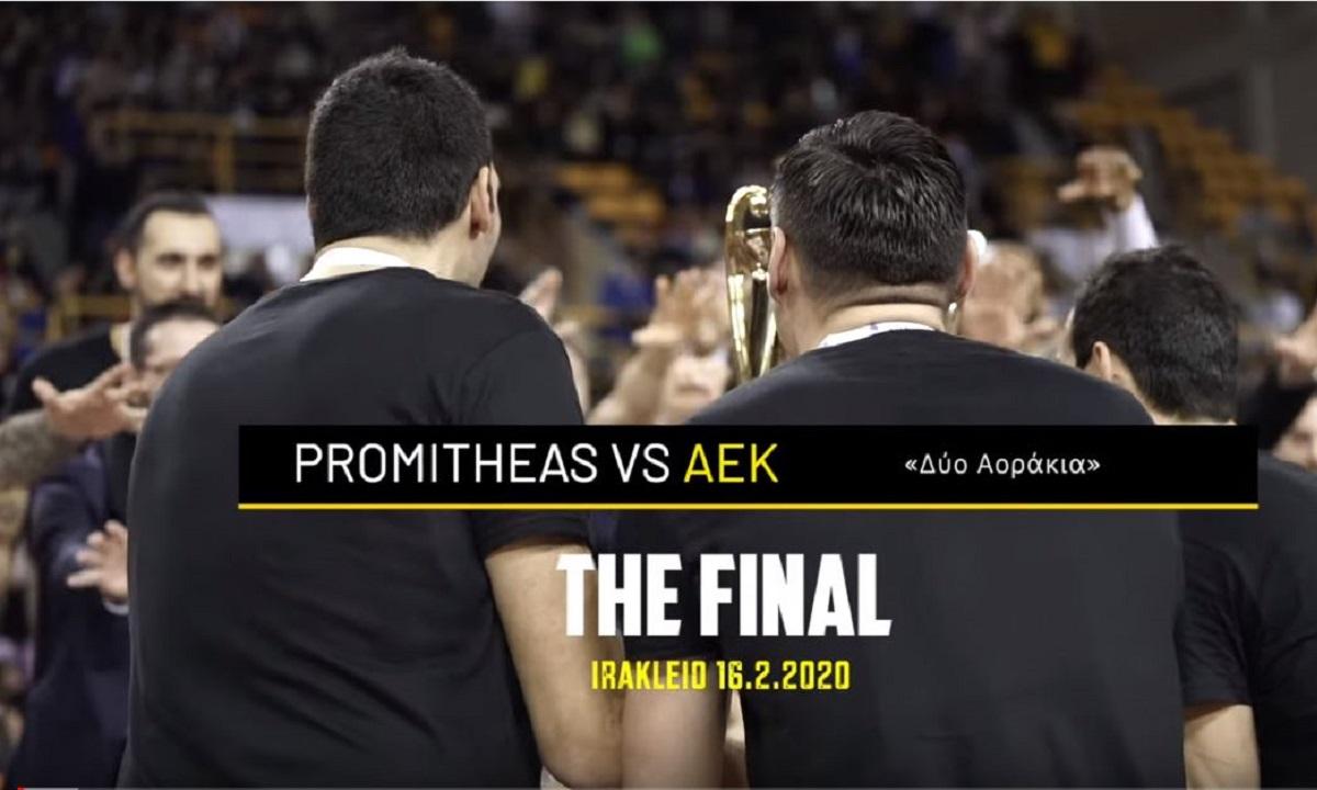 ΑΕΚ: Η mini- movie του τελικού Κυπέλλου (vid) - Sportime.GR