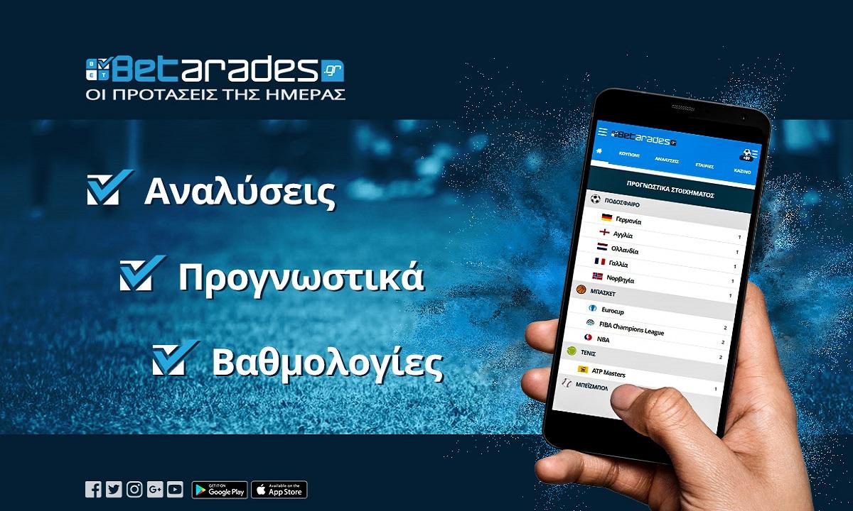 Στοίχημα: «Κλειστό» ματς στη Θεσσαλονίκη - Sportime.GR