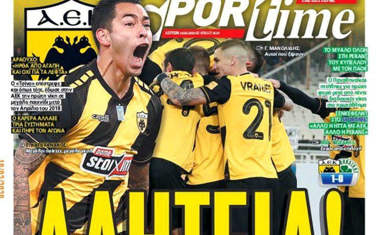 Διαβάστε σήμερα στο Sportime: Αλητεία!