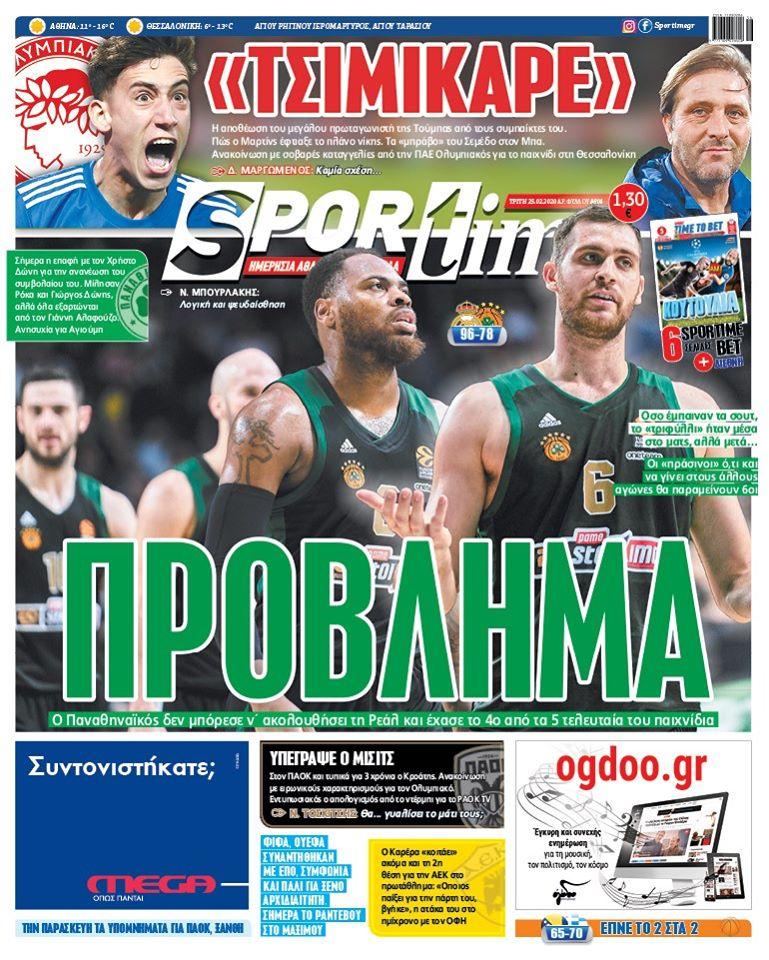 Εξώφυλλο Εφημερίδας Sportime έναν χρόνο πριν - 25/2/2020
