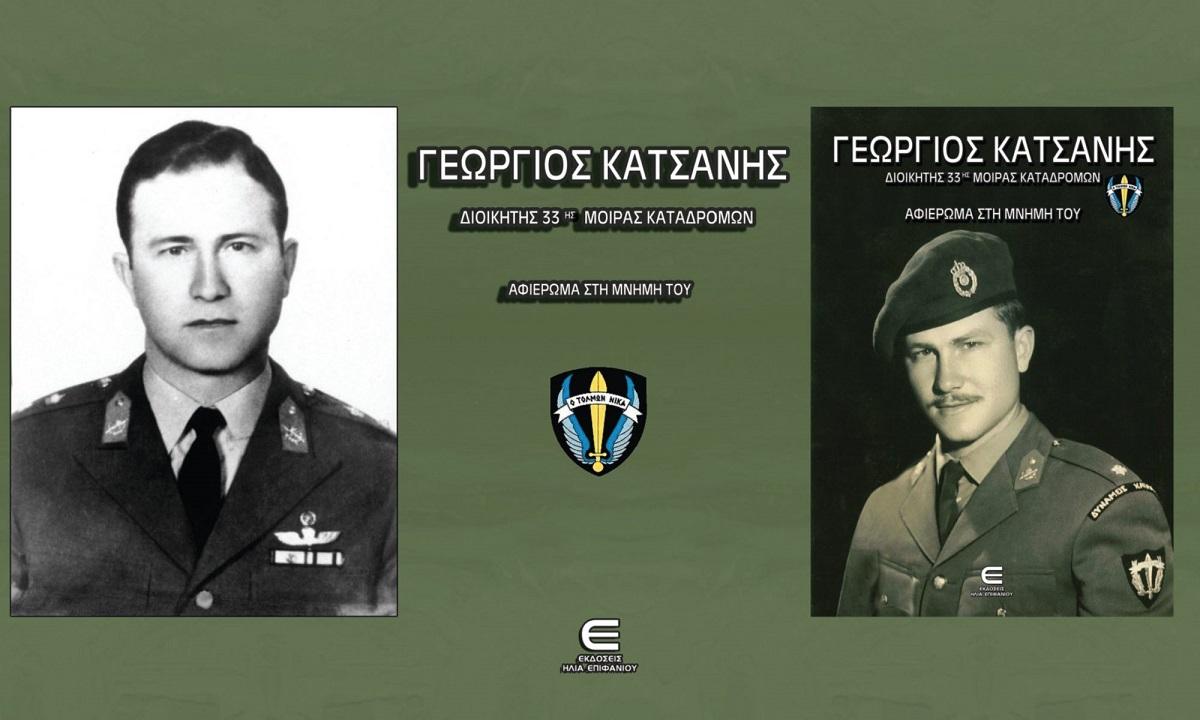 Γεώργιος Κατσάνης: Βρέθηκαν τα οστά του 45 χρόνια μετά