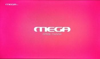 Mega: Δευτέρα (17/2) - Το πρόγραμμα της πρεμιέρας