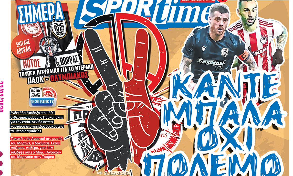 Διαβάστε σήμερα στο Sportime: «Κάντε μπάλα, όχι πόλεμο»
