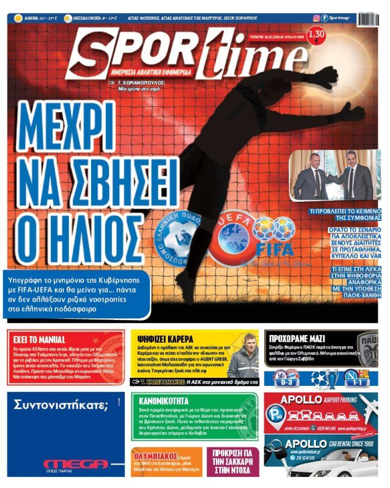 Εξώφυλλο Εφημερίδας Sportime έναν χρόνο πριν - 26/2/2020