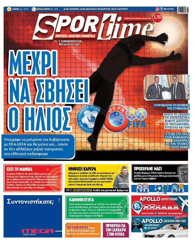 Εφημερίδα SPORTIME - Εξώφυλλο φύλλου 26/2/2020