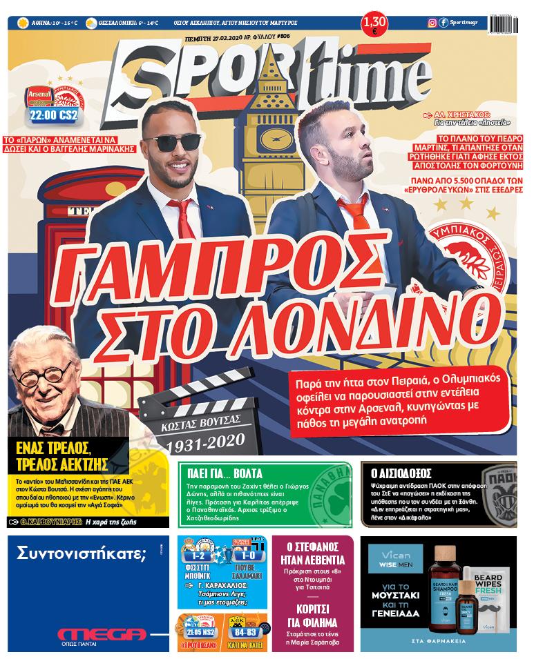 Εφημερίδα SPORTIME - Εξώφυλλο φύλλου 27/2/2020