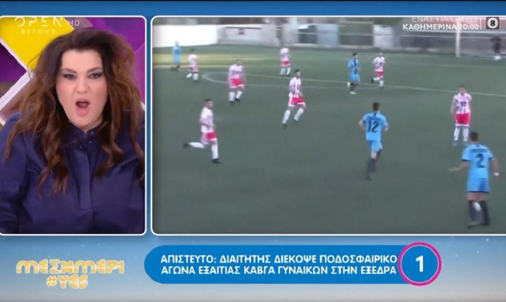 Απίστευτο: Διακοπή αγώνα στην Ά Πειραιά λόγω καβγά γυναικών στην εξέδρα! (vid)
