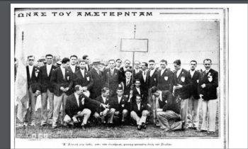 Ολυμπιακοί Αγώνες 1928