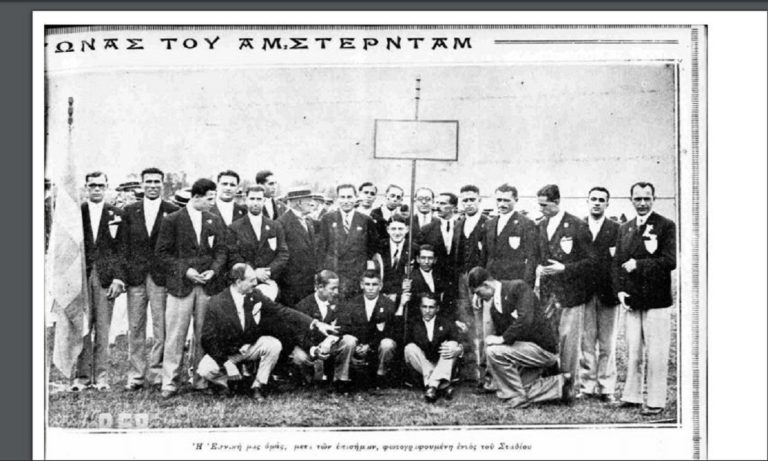 Ολυμπιακοί Αγώνες 1928: Αμστερνταμ αφού τράκαραν στον Ισθμό! (vid+pic)