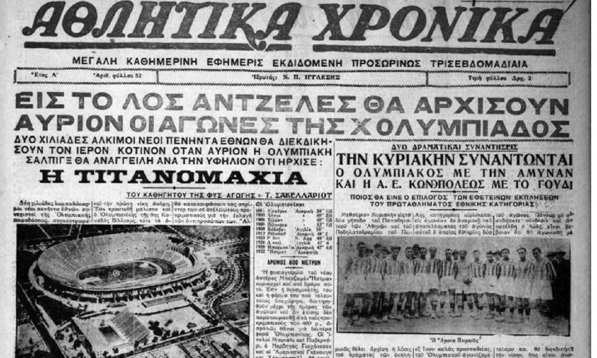 Ολυμπιακοί Αγώνες 1932: Έρανοι, σκάνδαλα, φάλαινες και δράματα!