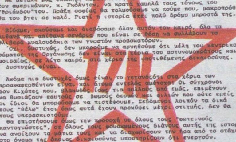 Το φιάσκο της Λουΐζης Ριανκούρ (vid)