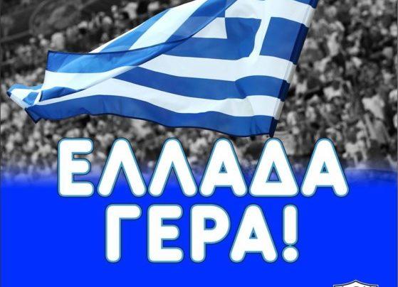 ΑΕΚ: «Η Ελλάδα θα κερδίσει έναν ακόμα πολύ δύσκολο αγώνα, Xρόνια Πολλά στους Έλληνες!» (pic)
