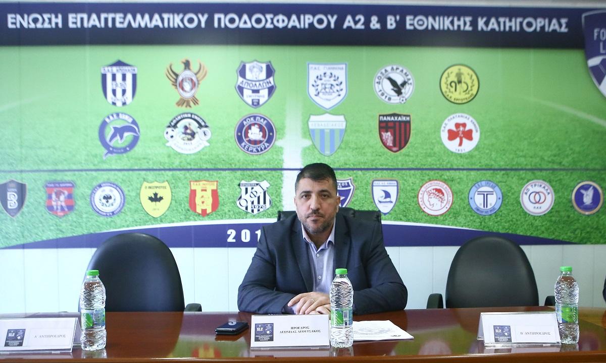 Κορονοϊός   Super League 2 – Football League: Αναβλήθηκαν τα πρωταθλήματα