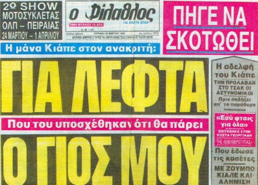 Κιάππε: Η πρώτη υπόθεση στημένων που «τάραξε» το ελληνικό ποδόσφαιρο
