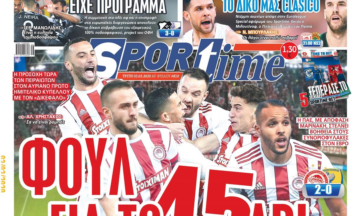 Διαβάστε σήμερα στο Sportime: «Φουλ για το 45άρι»