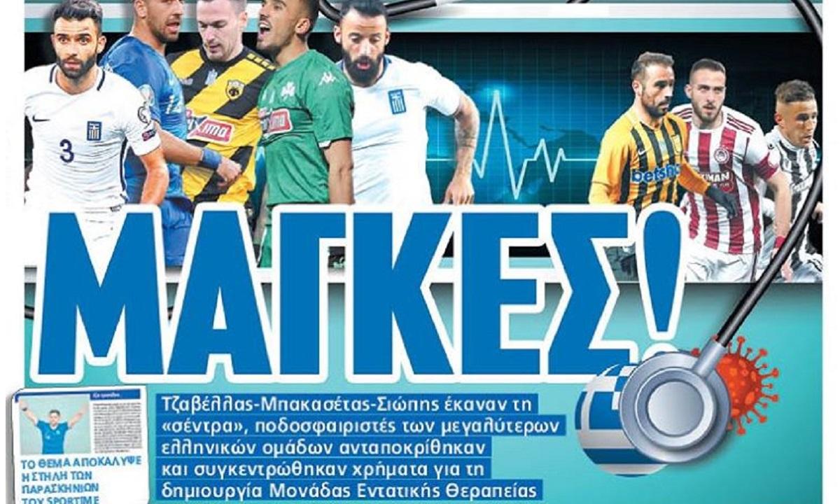 Διαβάστε σήμερα στο Sportime: «Μάγκες» - Sportime.GR