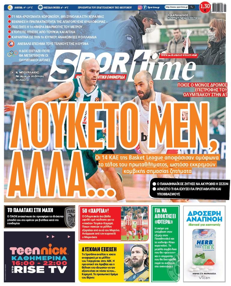 Εφημερίδα SPORTIME - Εξώφυλλο φύλλου 24/3/2020