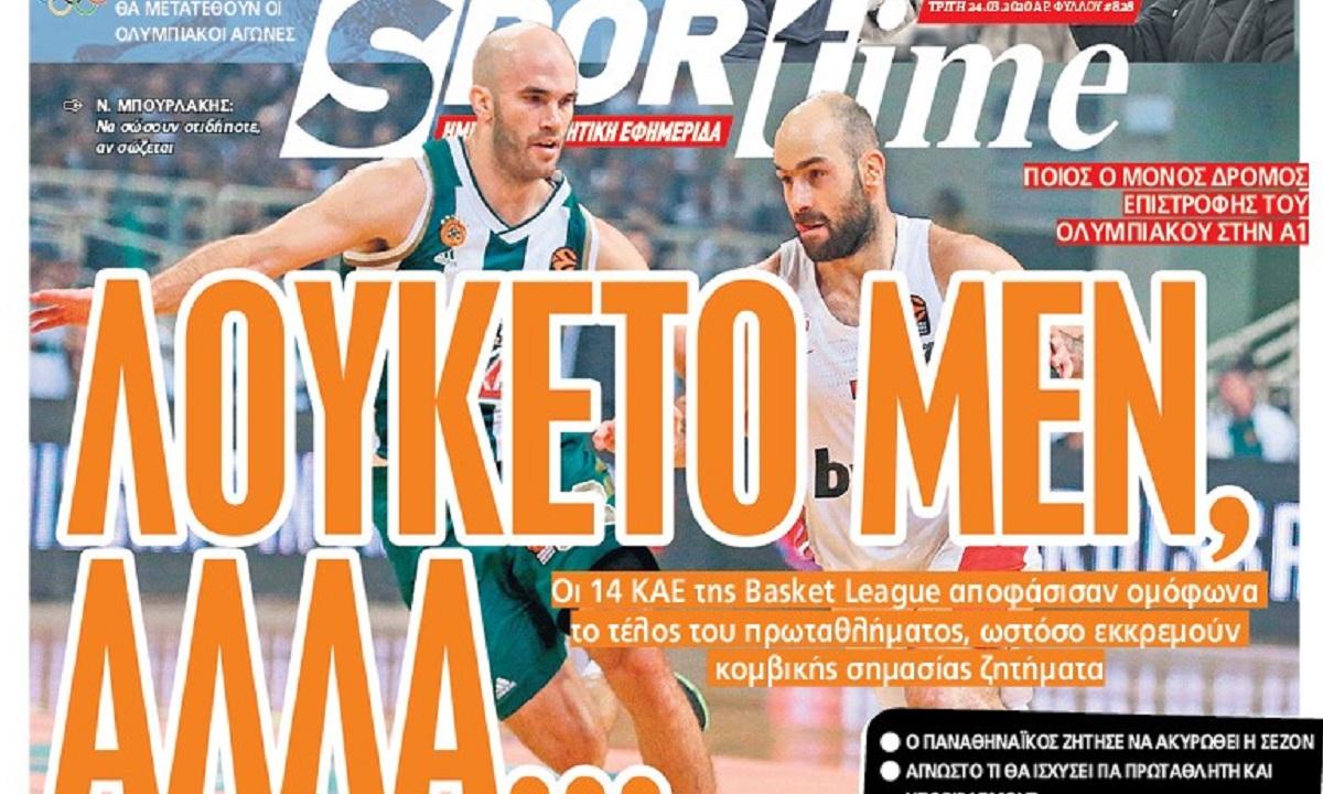 Διαβάστε σήμερα στο Sportime: «Λουκέτο μεν, αλλά…»