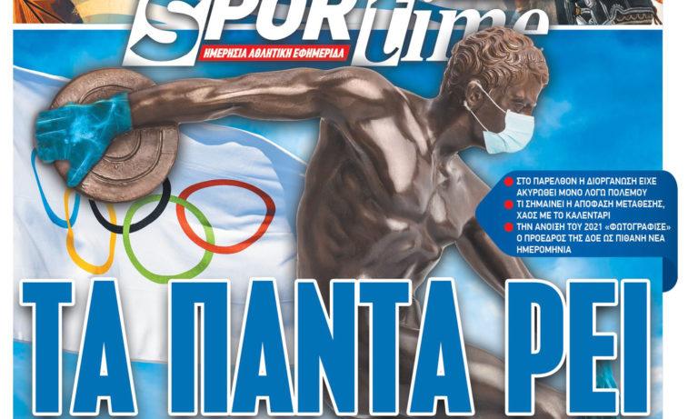 Διαβάστε σήμερα στο Sportime: « Τα πάντα ρει»
