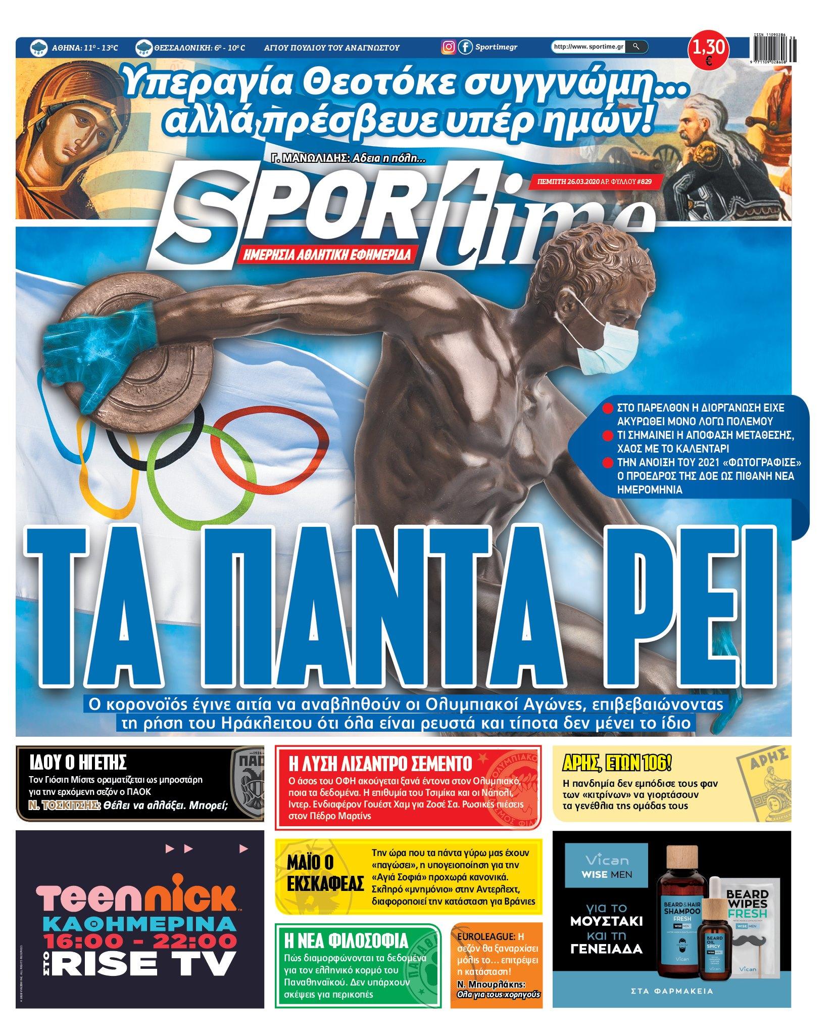 Εφημερίδα SPORTIME - Εξώφυλλο φύλλου 26/3/2020